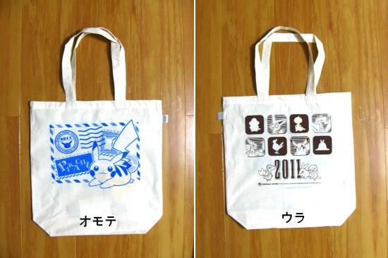 2011 ポケモンセンタートーキョー限定 サマーバッグ.JPG