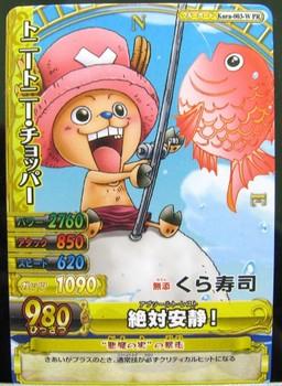 くら寿司 ワンピース カード チョッパー.JPG
