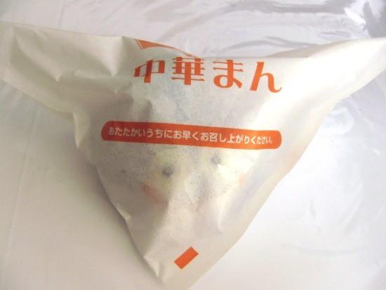 スライム肉まん0.JPG