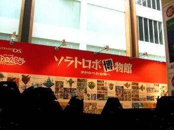 ソラトロボ博物館.JPG