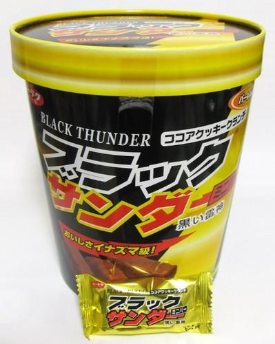 ブラックサンダーミニバーバーレルBOX.JPG
